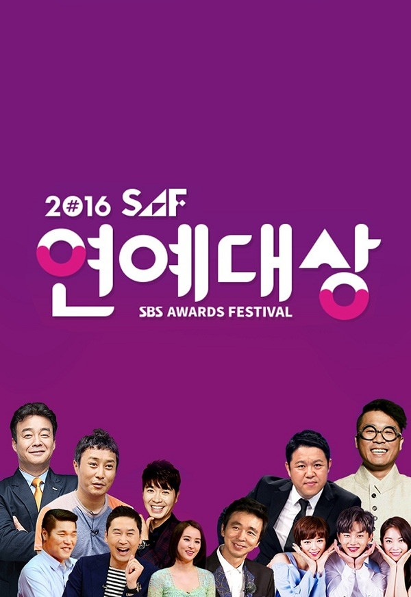 Lễ Trao Giải SBS 2016 - SBS Entertainment Awards 2016