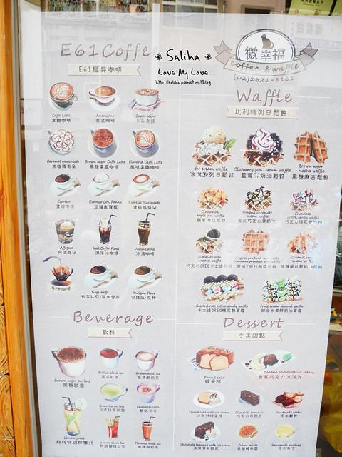 淡水下午茶甜點鬆餅微幸福咖啡館 (6)