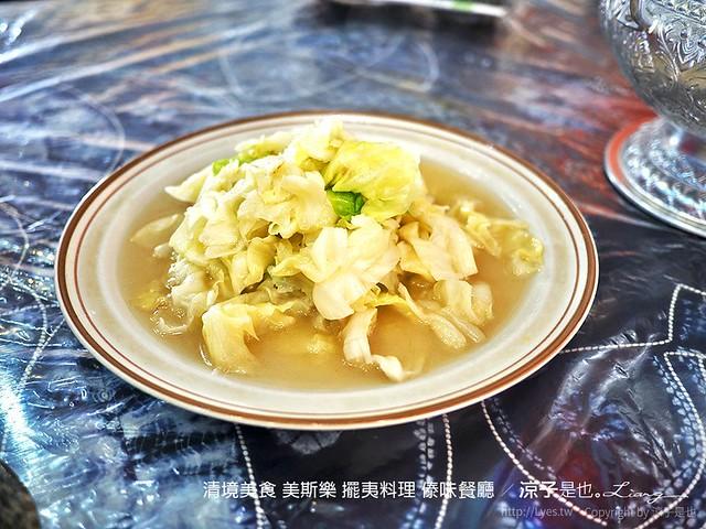 清境美食 美斯樂 擺夷料理 傣味餐廳 2