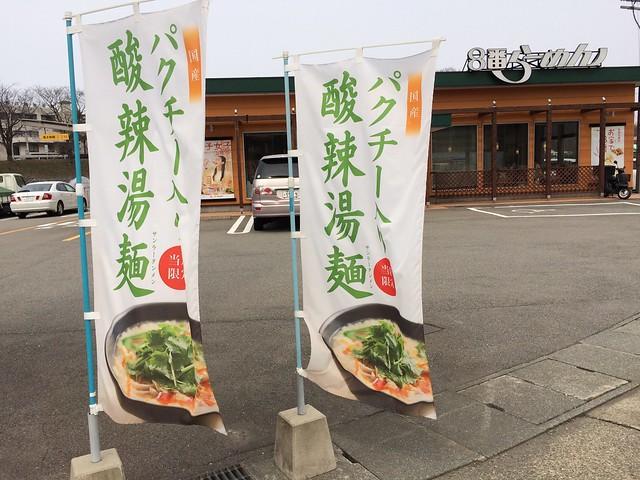 ハチバン辰口店のパクチー入り酸辣湯麺!