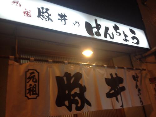 hokkaido obihiro