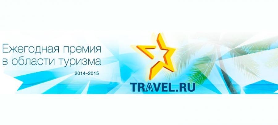 Курорты Краснодарского края – номинанты премии «Звезда Travel.ru»