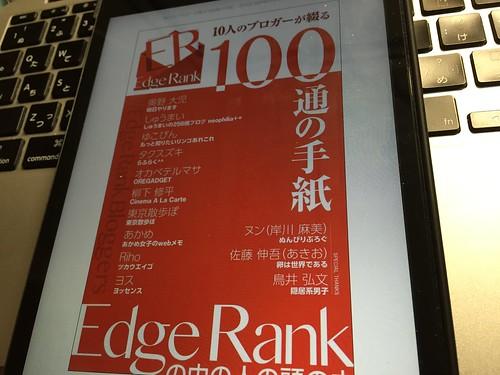 EdgeRank書影