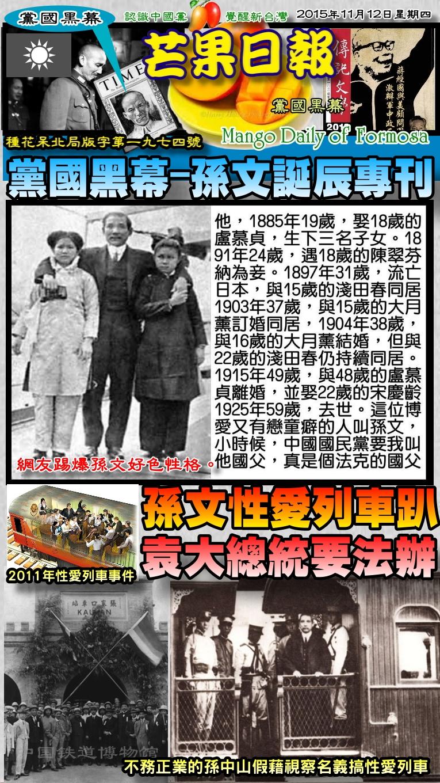 151112芒果日報--黨國黑幕--孫文性愛列車趴,袁世凱嗆要法辦