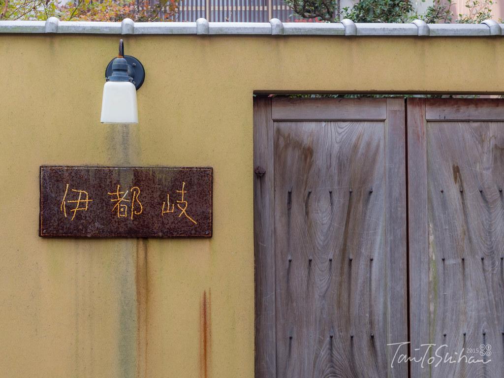宮島 (Miyajima)