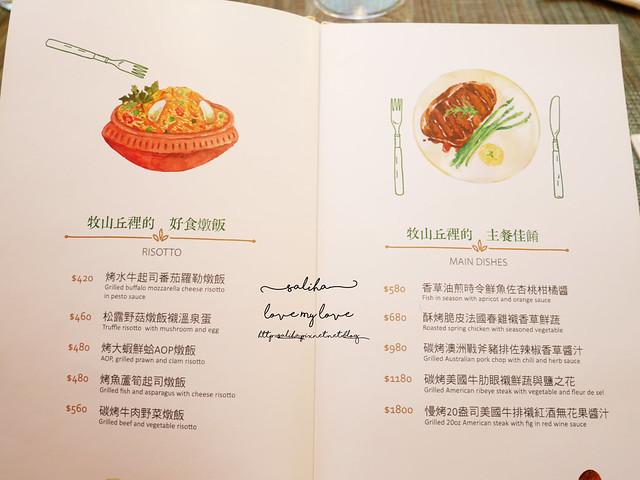 迪化街美食餐廳推薦牧山丘MuHills菜單menu (4)