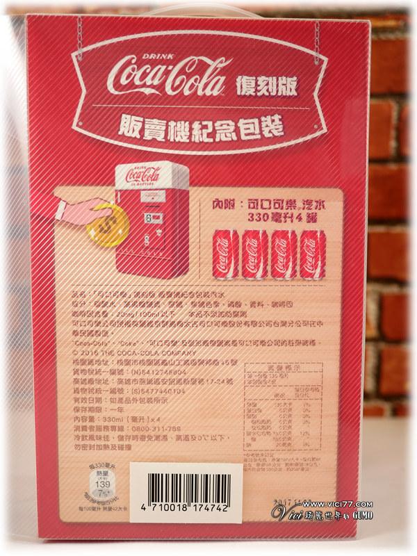 0114可樂販賣機003