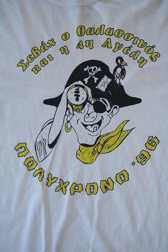 1996.07.00 - Μπλουζάκι - Κατασκήνωση Αγέλης