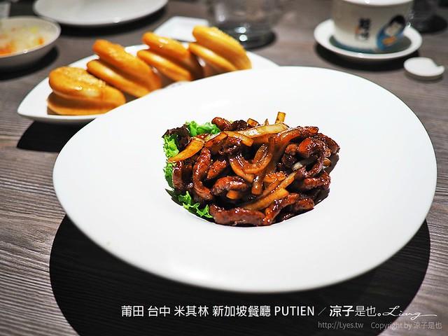 莆田 台中 米其林 新加坡餐廳 PUTIEN 21
