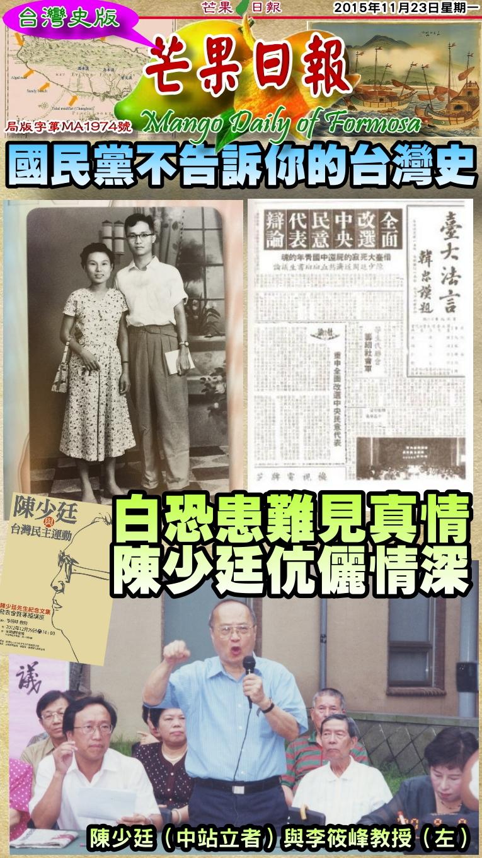 151123芒果日報--台灣史論--白恐患難見真情,陳少廷伉儷情深