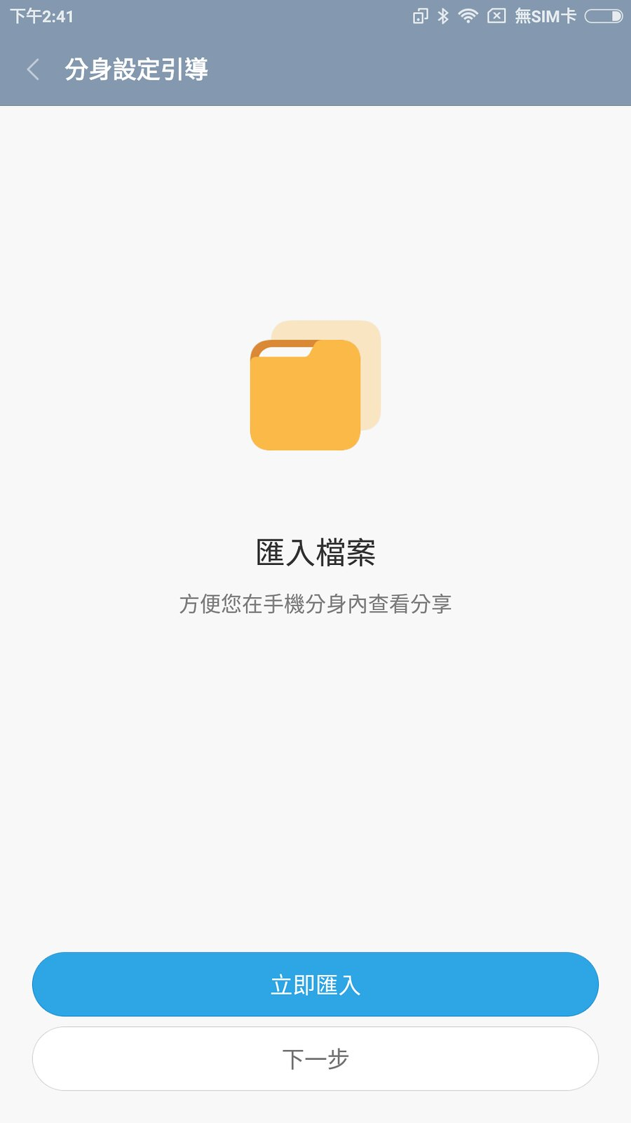 Screenshot_2016-12-04-14-41-17-849_com.miui.securitycore