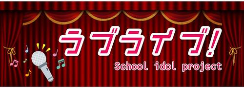 lovelive_logo01