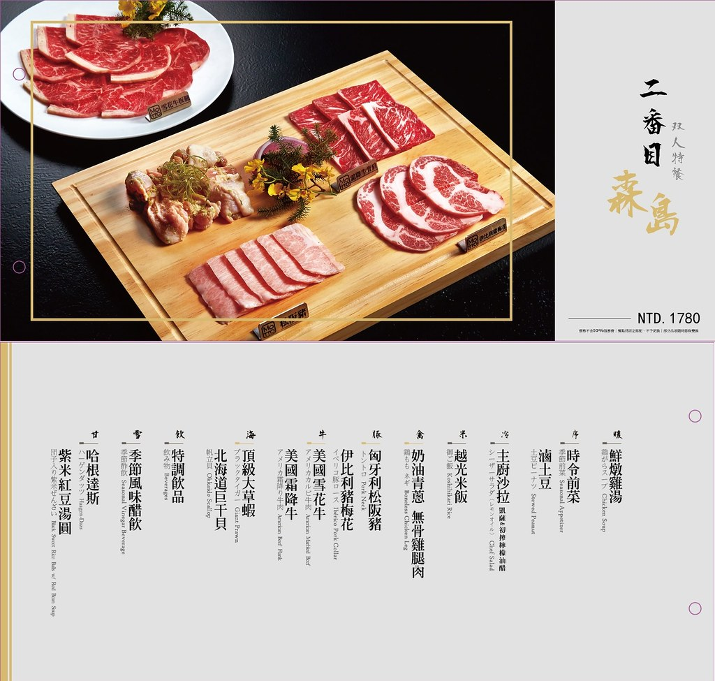 台北牧島菜單_170114_0021