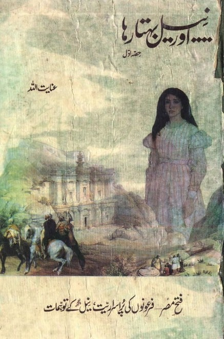 Or Neel Behta Raha Part 1  is a very well written complex script novel which depicts normal emotions and behaviour of human like love hate greed power and fear, writen by Inayatullah , Inayatullah is a very famous and popular specialy among female readers