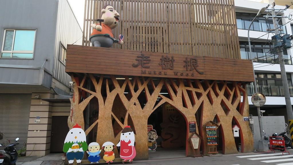 老樹根觀光工廠 (1)
