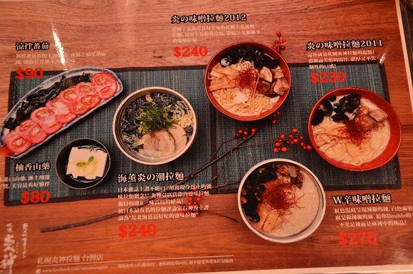 札幌炎神拉麵52