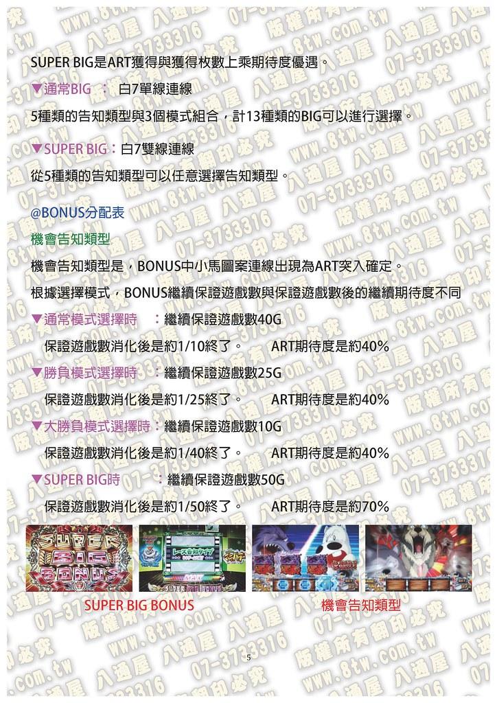 S0221閃電怪馬-到達!!日本第一的目標  中文版攻略_Page_06