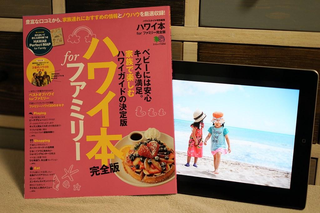 ハワイ本 for ファミリー完全版1