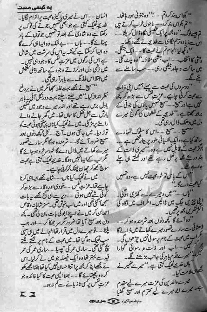 Yeh Kesi Mohabbat Hay Complete By Alia Hira