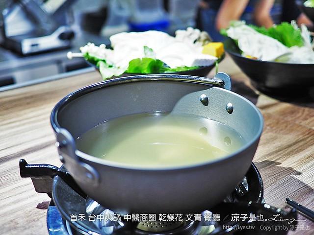 首禾 台中火鍋 中醫商圈 乾燥花 文青 餐廳 20