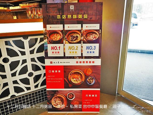 十二月日曜店 十二月粥品 茶飲 私房菜 台中中區餐廳 23