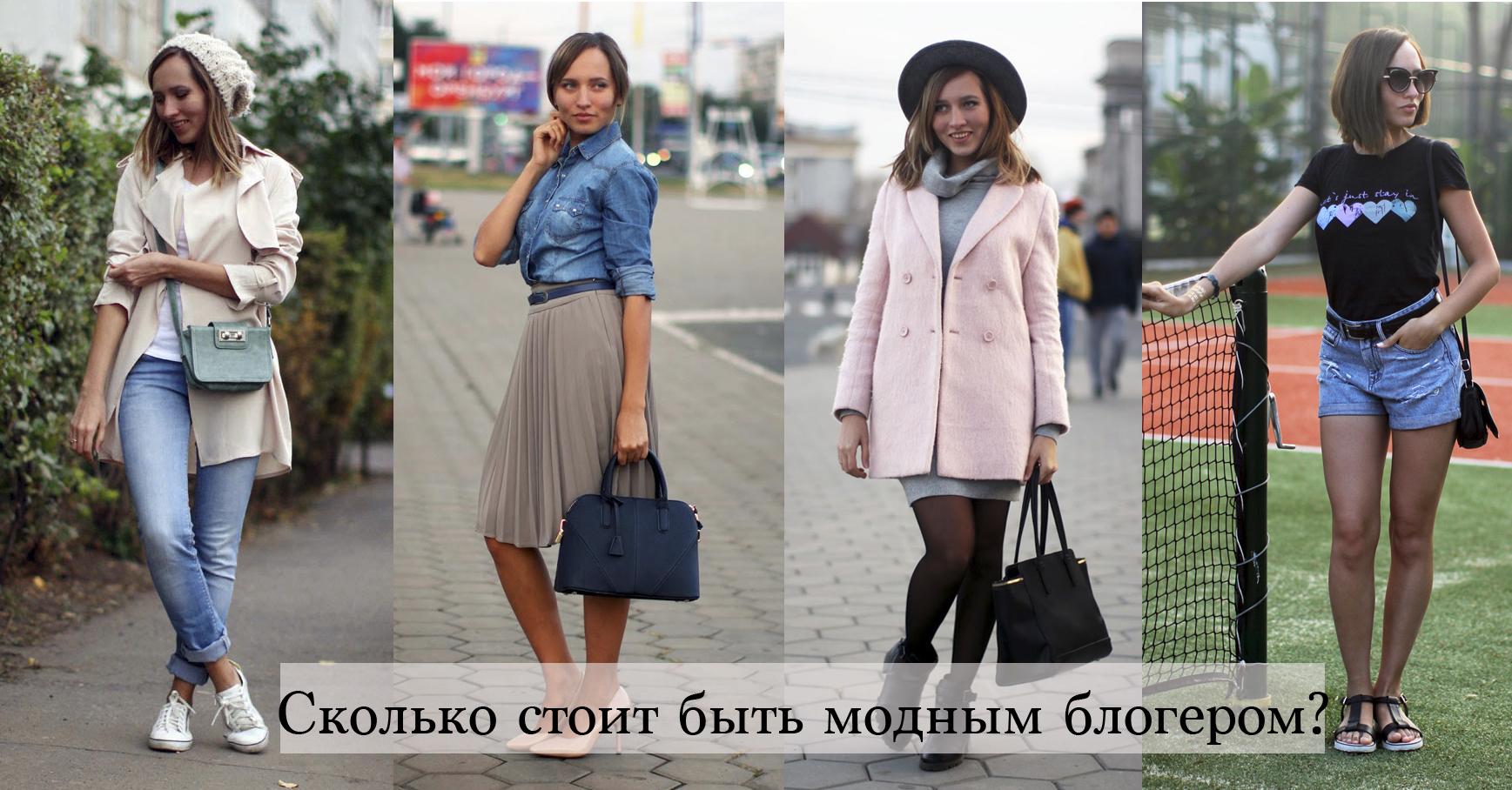 сколько стоит быть модным блогером