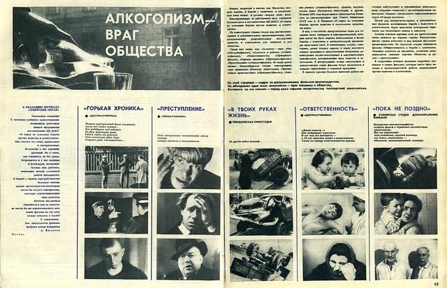 Советский экран 1972-16-15