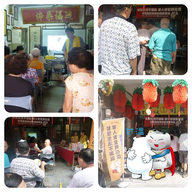 台中公益里活動系列照片(共3張)