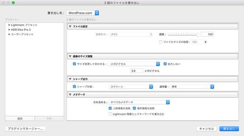 画面のサイズ調整でファイルサイズを調整する