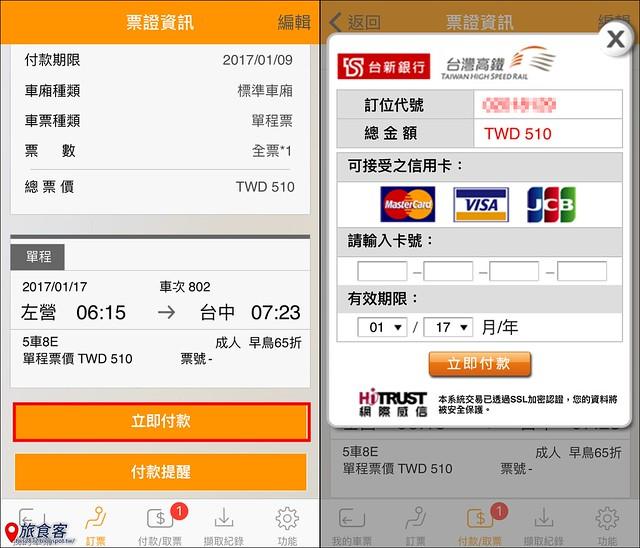 高鐵T-EX行動購票_005