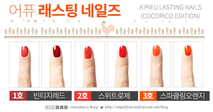 韓國 Apieu 指甲油