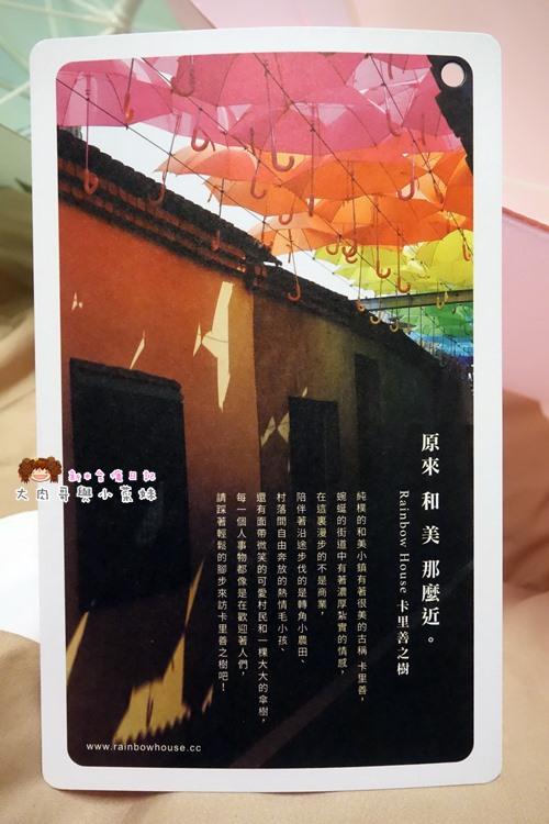 彰化和美RAINBOW HOUSE城市對話傘 (7).JPG