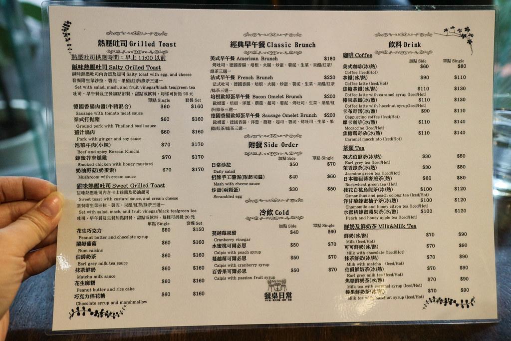 IMG_7088 板橋早午餐 餐桌日常 (3)