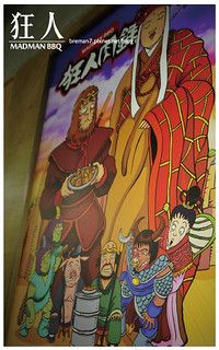 狂人肉舖韓式炭火燒肉-6