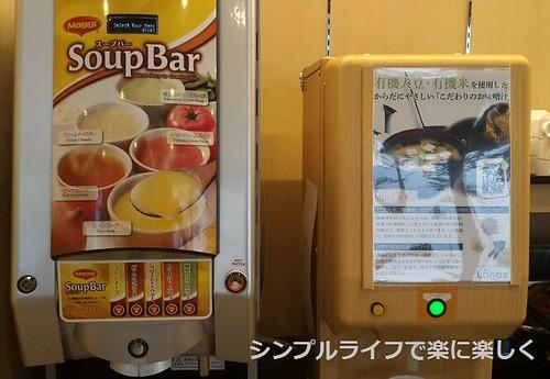 東京ホテル、朝食味噌汁とスープ