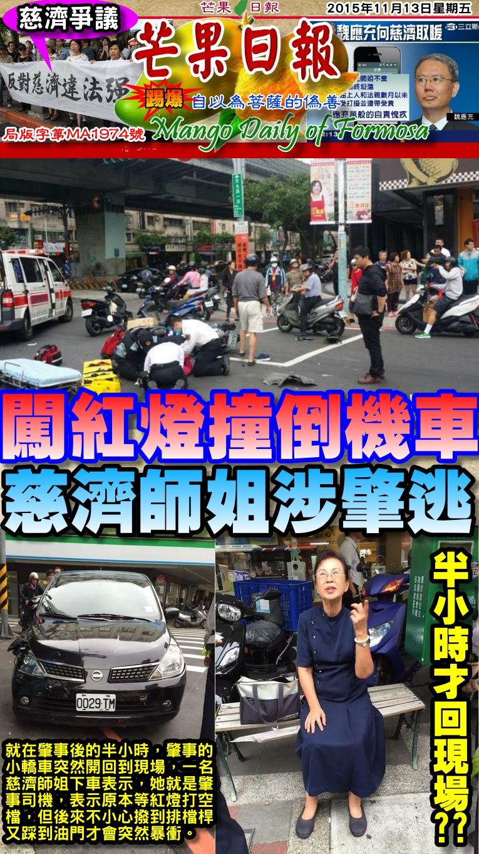 151113芒果日報--慈濟爭議--闖紅燈撞倒機車,慈濟師姐涉肇逃