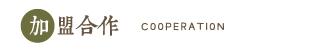 加盟合作(minimapper)
