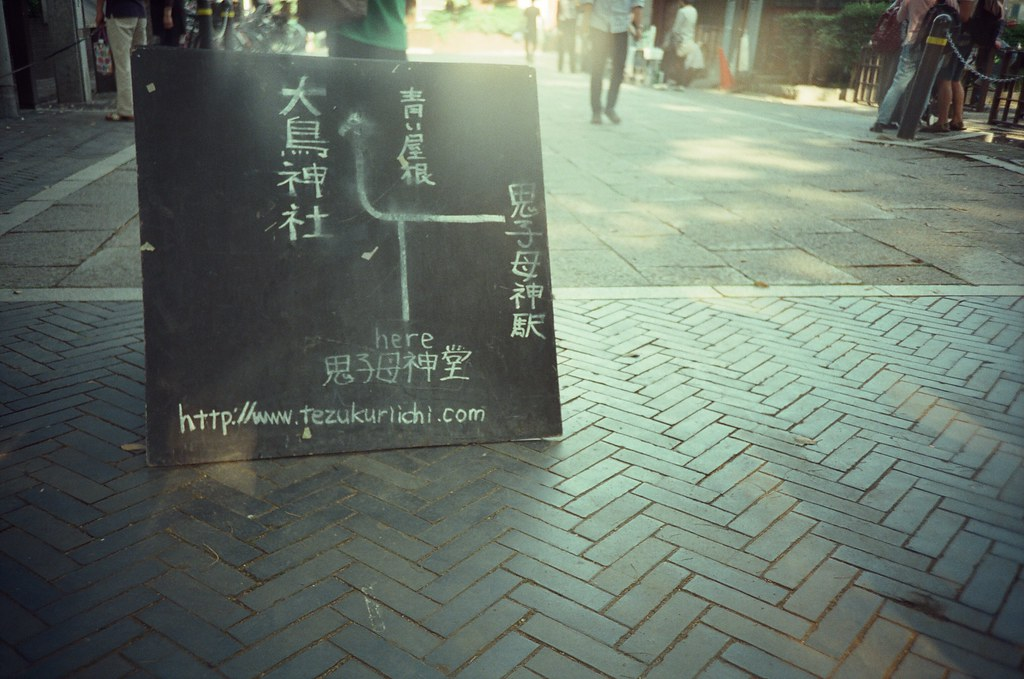 鬼子母神社 Tokyo, Japan / KODAK 500T 5219 / Lomo LC-A+ 這次來就有遇到市集,雖然那時候只是簡單隨意逛逛,我只想要拍一些關於曾經來過的畫面。(正確的說法是和妳曾經來過的地方)  每次聽到我又要去東京,他們通常都有疑惑是東京我不是去了很多次了,到後來我懶得解釋,我都說東京都有 23 個行政區,我還沒有逛完。然後他們就喔~~(點點頭)  老實說我也只去那幾區走走而已。  過年的時候會去一趟柴又或是鐮倉。  Lomo LC-A+ KODAK 500T 5219 V3 7393-0028 2016-05-22 Photo by Toomore