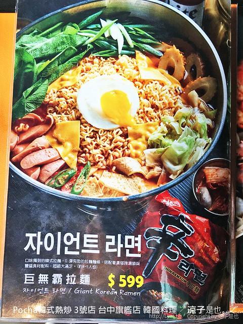 Pocha韓式熱炒 3號店 台中旗艦店 韓國料理 11