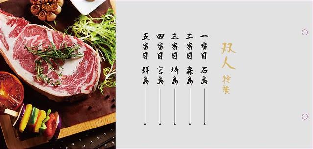 台北牧島菜單_170115_0024