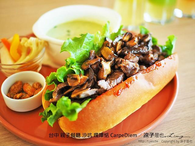 台中 親子餐廳 沙坑 嘎嗶惦 CarpeDiem 17