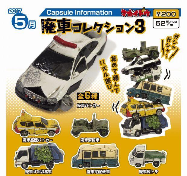 什麼?!連廢棄垃圾車都有?!embrace【廢棄車輛第三彈】廃車コレクション3