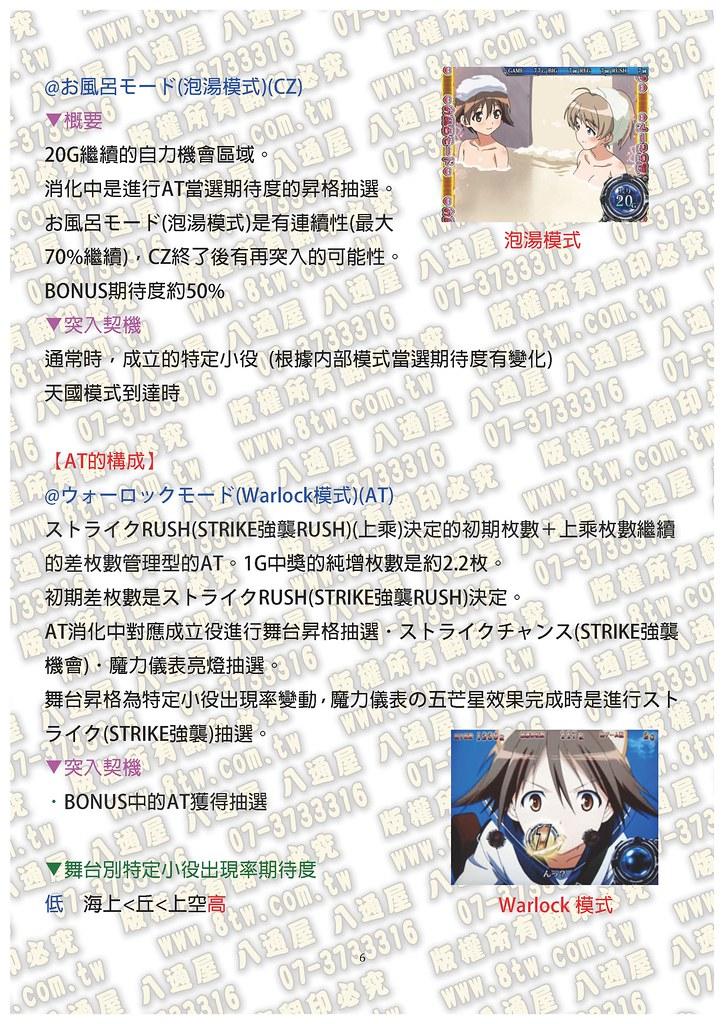 S0278強襲魔女 中文版攻略_Page_07