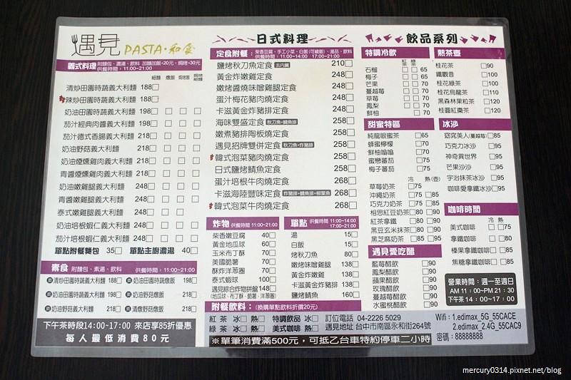 22393771142 885c253286 b - 熱血採訪。台中南區【遇見 pasta . 和食】日式、義式料理都吃得到,素食可,下午茶時段享85折優惠,近中興大學、國資圖圖