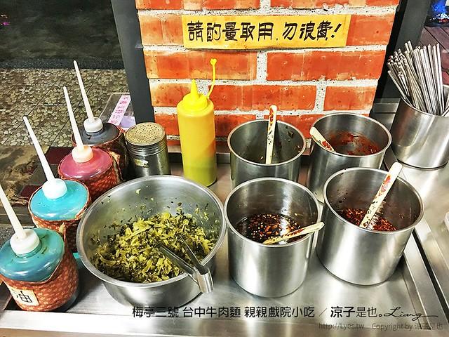 梅亭三號 台中牛肉麵 親親戲院小吃 4