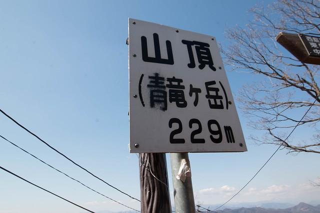 20160326-三毳山-0353.jpg