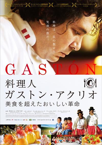 映画『料理人ガストン・アクリオ 美食を超えたおいしい革命』日本版ポスター