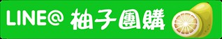 柚子團購line 生活圈