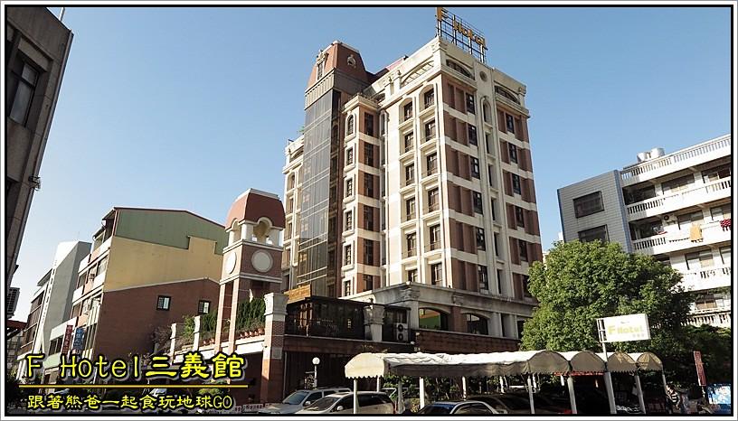F HOTEL三義館 / 苗栗