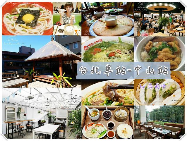 台北車站中山站美食餐廳